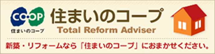 住まいのコープ Total Reform Adviser