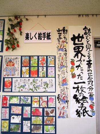 絵手紙広報.jpg