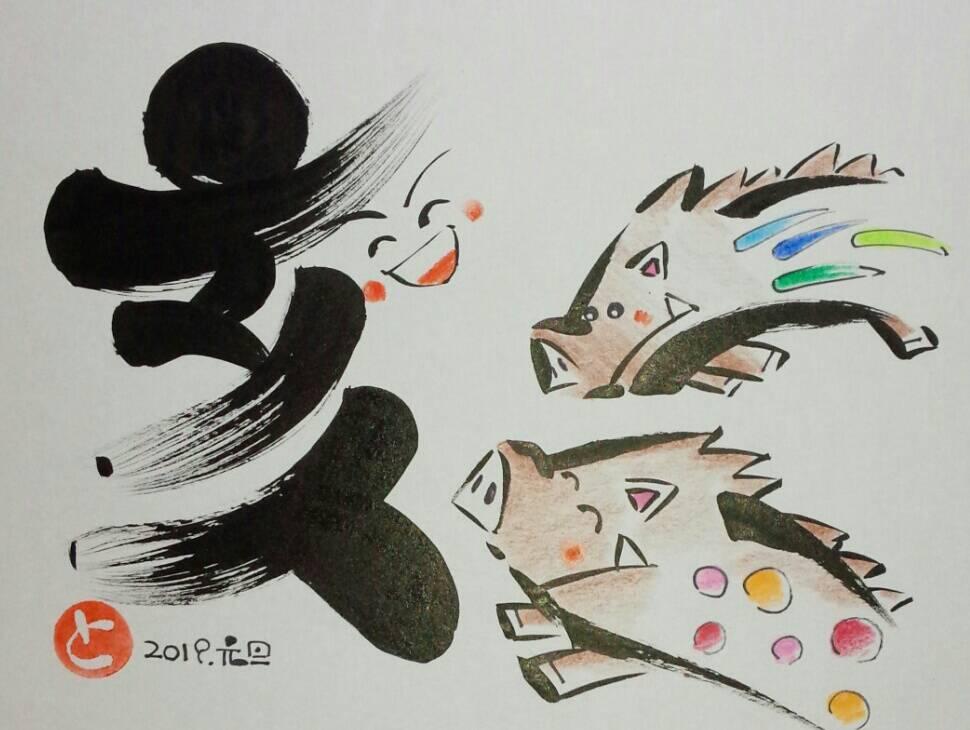 亥②.JPG