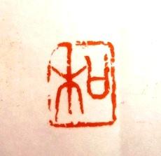 篆刻名前の印 - コピー.JPG
